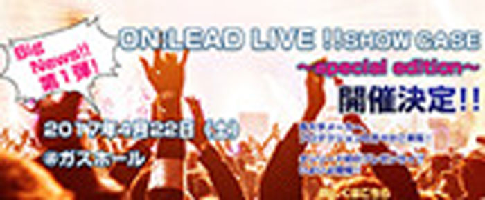 ON:LEAD LIVE SHOW CASE